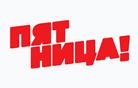 Интернет-магазин телеканала Пятница