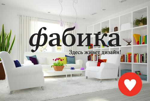 Черная Пятница fabika.ru