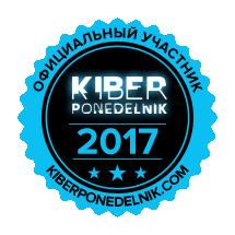Значок участника КИБЕРПОНЕДЕЛЬНИК 2017 на черном фоне 215х215
