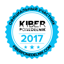 Значок участника КИБЕРПОНЕДЕЛЬНИК 2017 на белом фоне 215х215